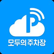 모두의주차장-국민주차앱 (주차장검색/주차공유/할인결제)