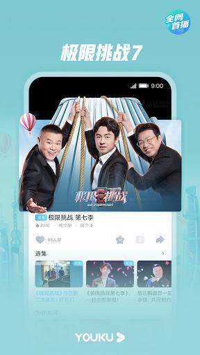 Youku  Screenshots 10
