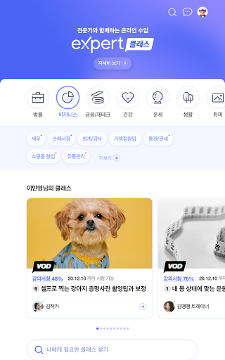 NAVER Knowledge iN, eXpert android2mod screenshots 8