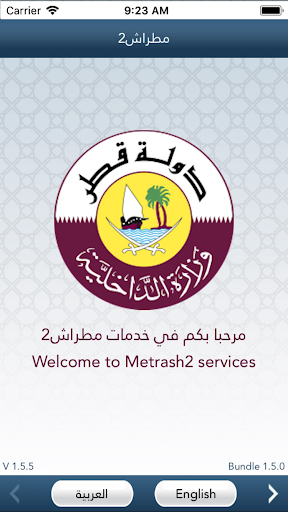 Metrash2 6.0.7 Screenshots 1