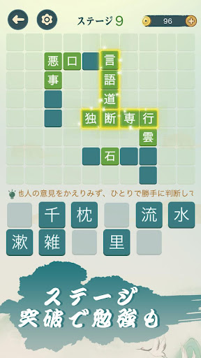 四字熟語クロス:漢字の脳トレ無料ゲーム 3.3701 updownapk 1