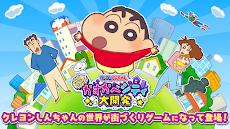 クレヨンしんちゃん 一致団ケツ! かすかべシティ大開発のおすすめ画像1