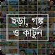 ছড়া কবিতা, গল্প ও কার্টুন -chora -golpo -cartoons Download on Windows