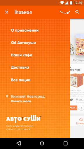 u0410u0432u0442u043eu0441u0443u0448u0438 2.4.81 Screenshots 4