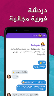 عرب شات - دردشة شات تعارف وزواج عربيのおすすめ画像2