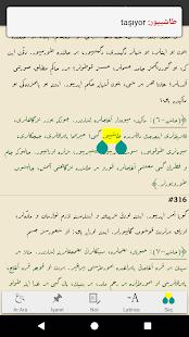 Risale-i Nur Okuma Programu0131 7.4.3 Screenshots 6