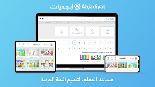 Abjadiyat – Arabic Learning App for Kids Latest screenshots 1