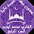 Download القران الكريم محمد ايوب بدون نت جودة عالية ج4 |جنة APK for Windows