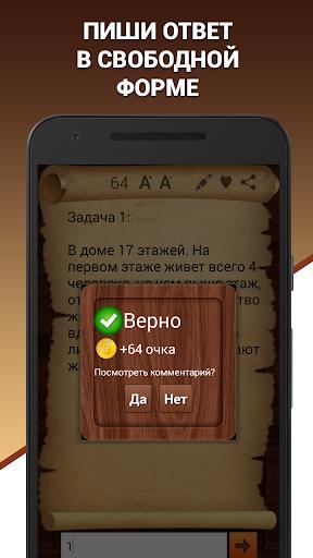 Эврика! Логические Задачи, Игры и Головоломки  screenshots 3