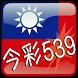 今彩539 - Androidアプリ
