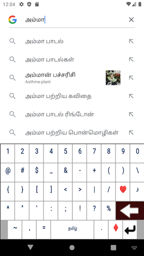 Tamil Keyboard android2mod screenshots 4