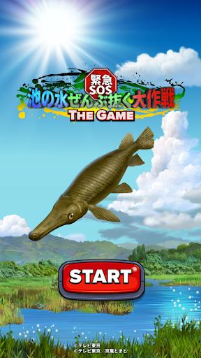 緊急SOS!池の水ぜんぶ抜く大作戦 ~ THE GAME ~ Latest screenshots 1