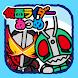 仮面ライダーあつめ - Androidアプリ