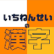 いちねんせいの漢字 - 小学一年生(小1)向け無料漢字学習アプリ - Androidアプリ