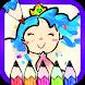 プリンセス塗り絵-女の子のための塗り絵