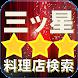 三ツ星満点レストラン~日本の最高峰料理店検索ナビ~ - Androidアプリ