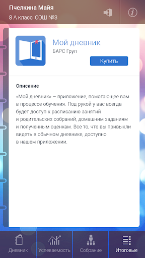 u041cu043eu0439 u0434u043du0435u0432u043du0438u043a 1.8.8 Screenshots 5