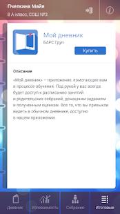 u041cu043eu0439 u0434u043du0435u0432u043du0438u043a 1.8.10 Screenshots 5