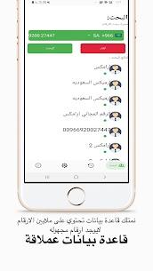 دليل الهاتف السعودي بحث بالرقم والاسم 4