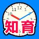さわってわかる時計の読み方 - 遊ぶ知育シリーズ - Androidアプリ