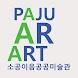 Paju AR Art 소공이음공공미술관