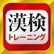 漢字検定・漢検漢字トレーニング(無料版) - Androidアプリ
