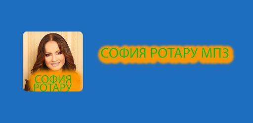 София Ротару мп3 безинтернет .APK Preview 0