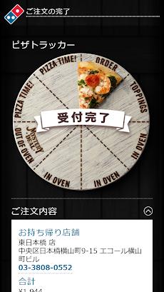 Domino's App − ドミノ・ピザのネット注文のおすすめ画像5