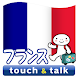 指さし会話 フランス フランス語 touch&talk