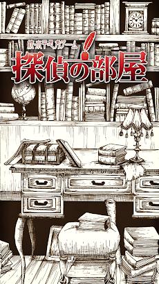 続・水平思考ゲーム 探偵の部屋~完全版~のおすすめ画像1