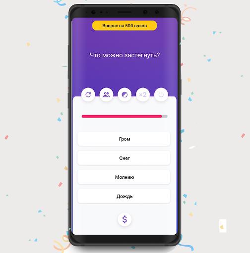 Миллионер 2020 - Новая Игра Викторина 2.8.10 screenshots 4