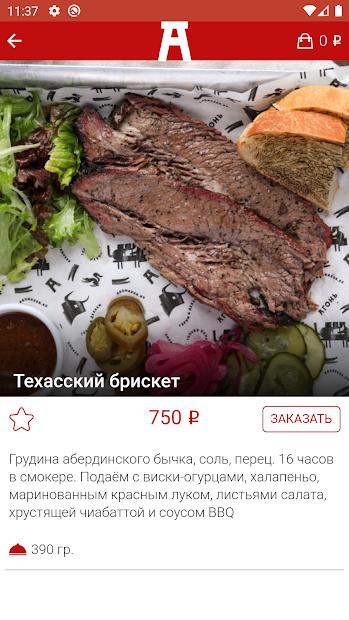 Агонь BBQ screenshot 3