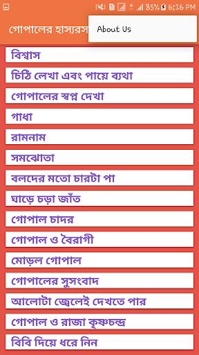 Funny Gopal Var screenshots 3