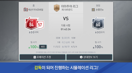 FIFA Mobile 3.0.05 screenshots 4