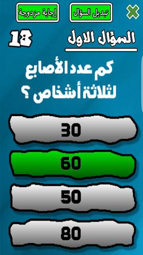 لعبة من سيربح المليار  screenshots 1