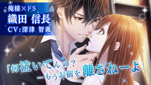 恋下統一~戦国ホスト~ 人気恋愛ゲーム女性向け 1.3.2 screenshots 1