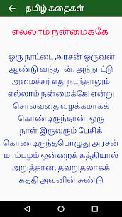 Tamil Stories Moral Stories For Pc – Latest Version For Windows- Free Download 1