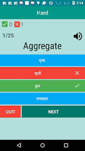 English To Nepali Dictionary Screenshot