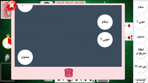 چهار برگ آنلاین apkmartins screenshots 1