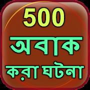 500 Amazing Facts in Bangla