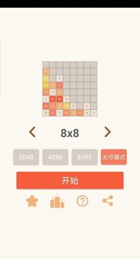 2048 Game goodtube screenshots 5