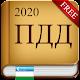 ПДД Узбекистан 2020 cover