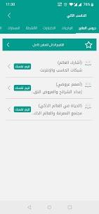 تحميل تطبيق مدرستي madrasati للاندرويد وللايفون 3