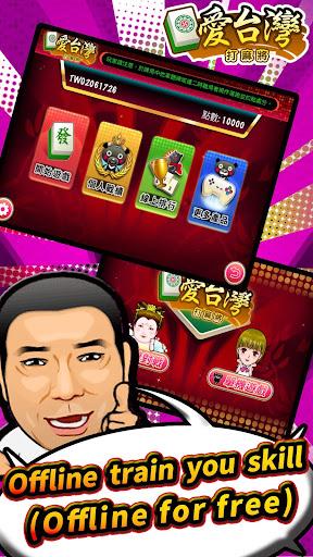 Taiwan Mahjong Online  screenshots 3