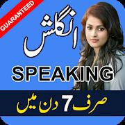 Learn English Speaking in Urdu Language