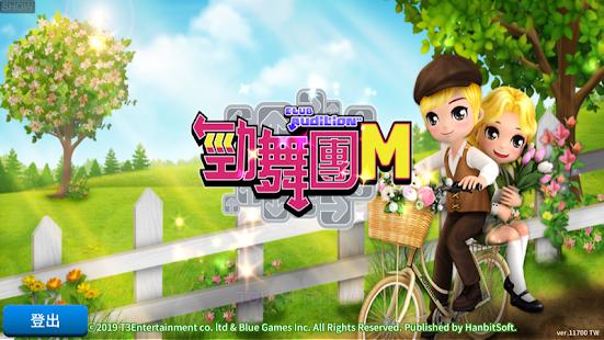 勁舞團M 14700 screenshots 1