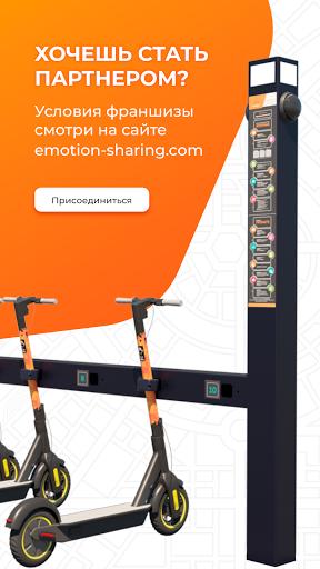 e-motion 1.7.336 Screenshots 5
