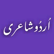 Urdu Poetry - offline & online - اردو شاعری
