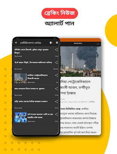 Ei Samay - Bengali News Paper android2mod screenshots 7
