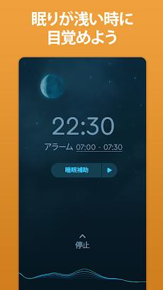 Sleep Cycle - 睡眠をトラックし、快適な目覚めをもたらす、スマートアラーム目覚まし時計のおすすめ画像5